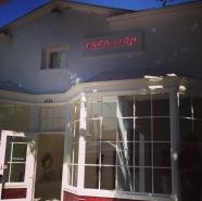 Papillion Art Gallery 4336 Degnan Blvd. Los Angeles, CA 90008